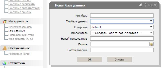 Панель создания базы данных